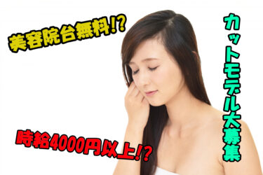 髪の毛カットモデル大募集!